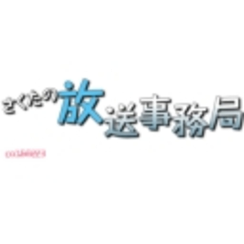 @さくた☆のgdgd放送事務局