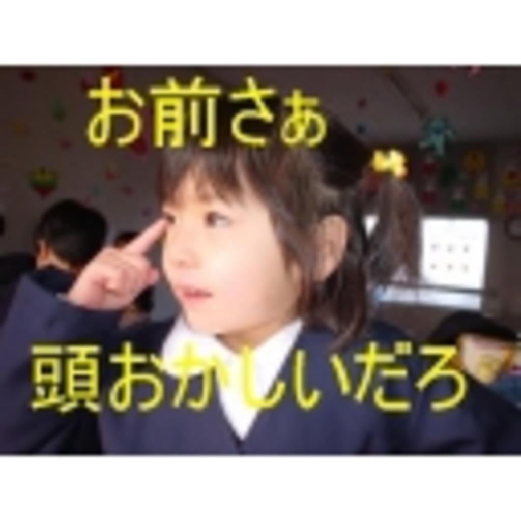 もお~ぺるっちゃうw(仮)