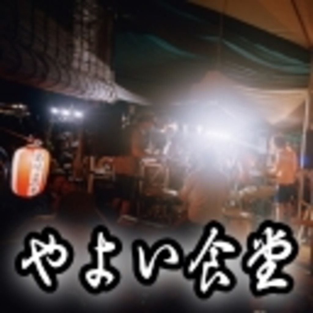 【VERROCK FESTIVAL】 やよい食堂 【VERROCKIN' LIVE!!!】