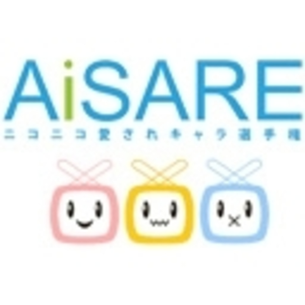 AiSARE@コミュニティ