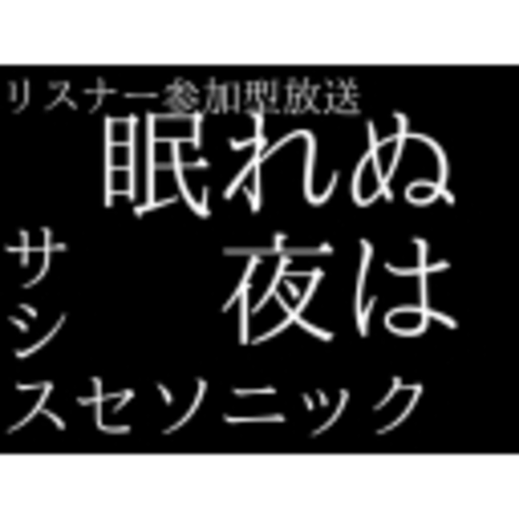 ☆遅く起きた夜は・・・ サシスセソニック☆