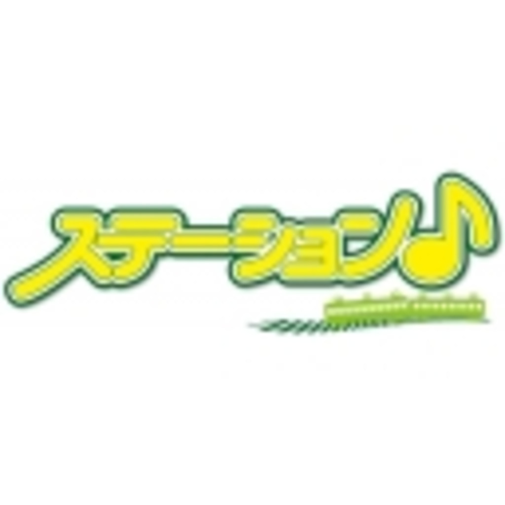 ステーション♪会議生中継【緊急避難板】