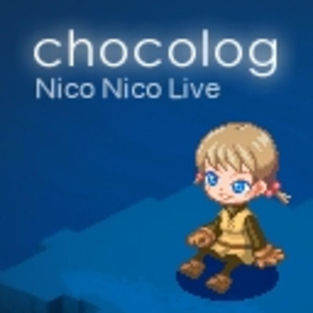 chocologの中の人の放送
