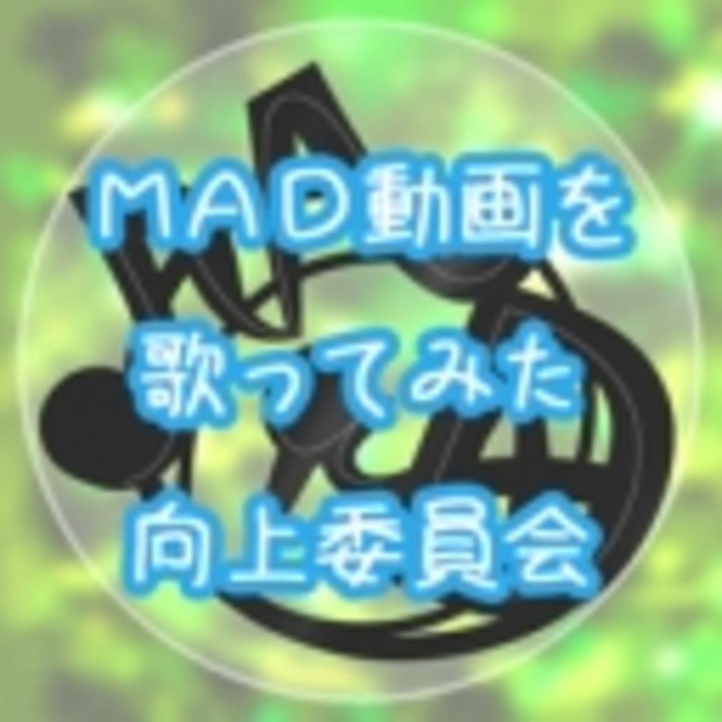 MAD動画を歌ってみた向上委員会