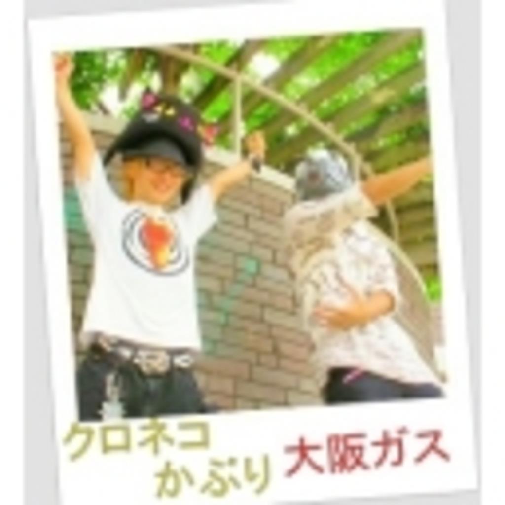 クロネコかぶりと大阪ガスのコミュニティ