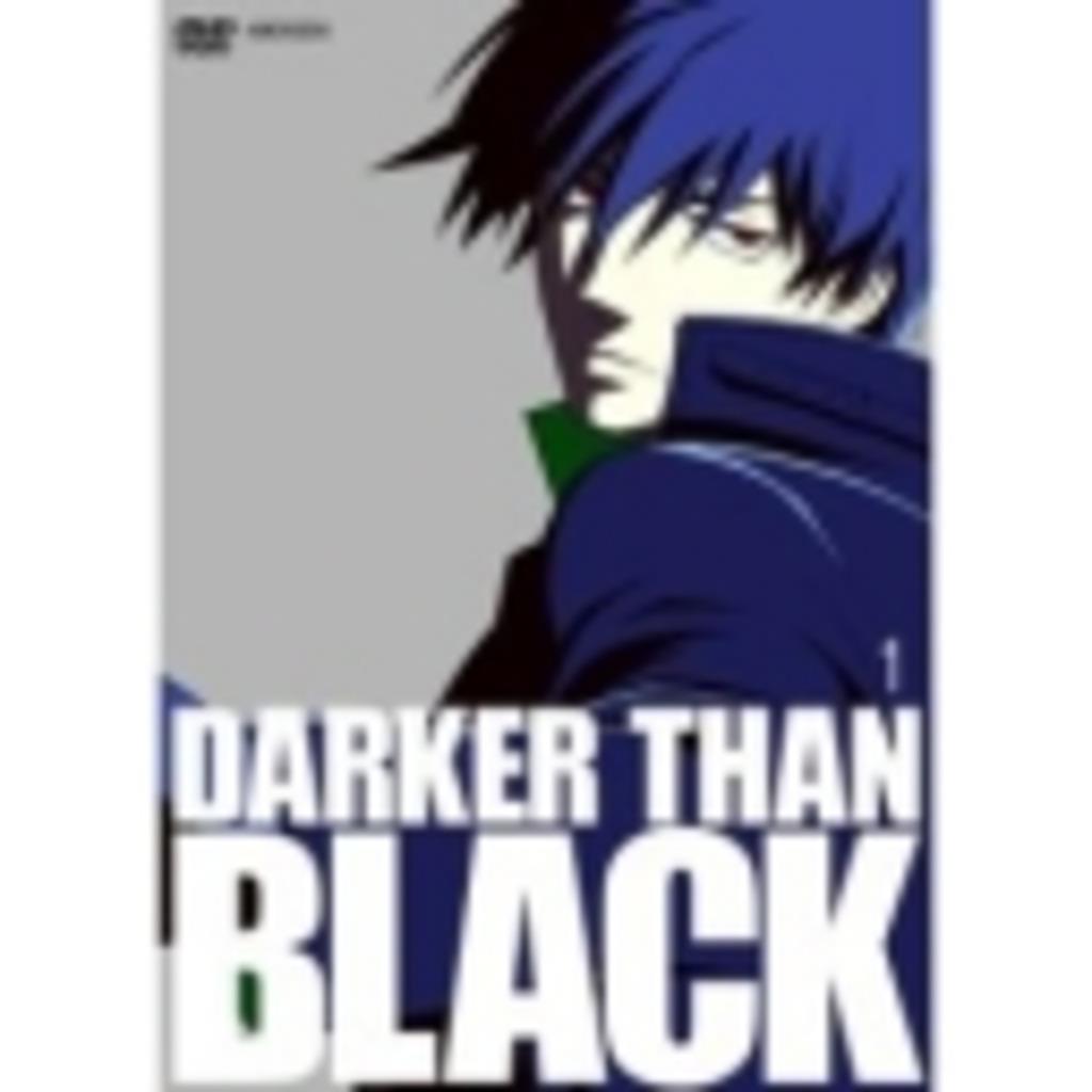 DARKER THAN BLACK 黒の契約者