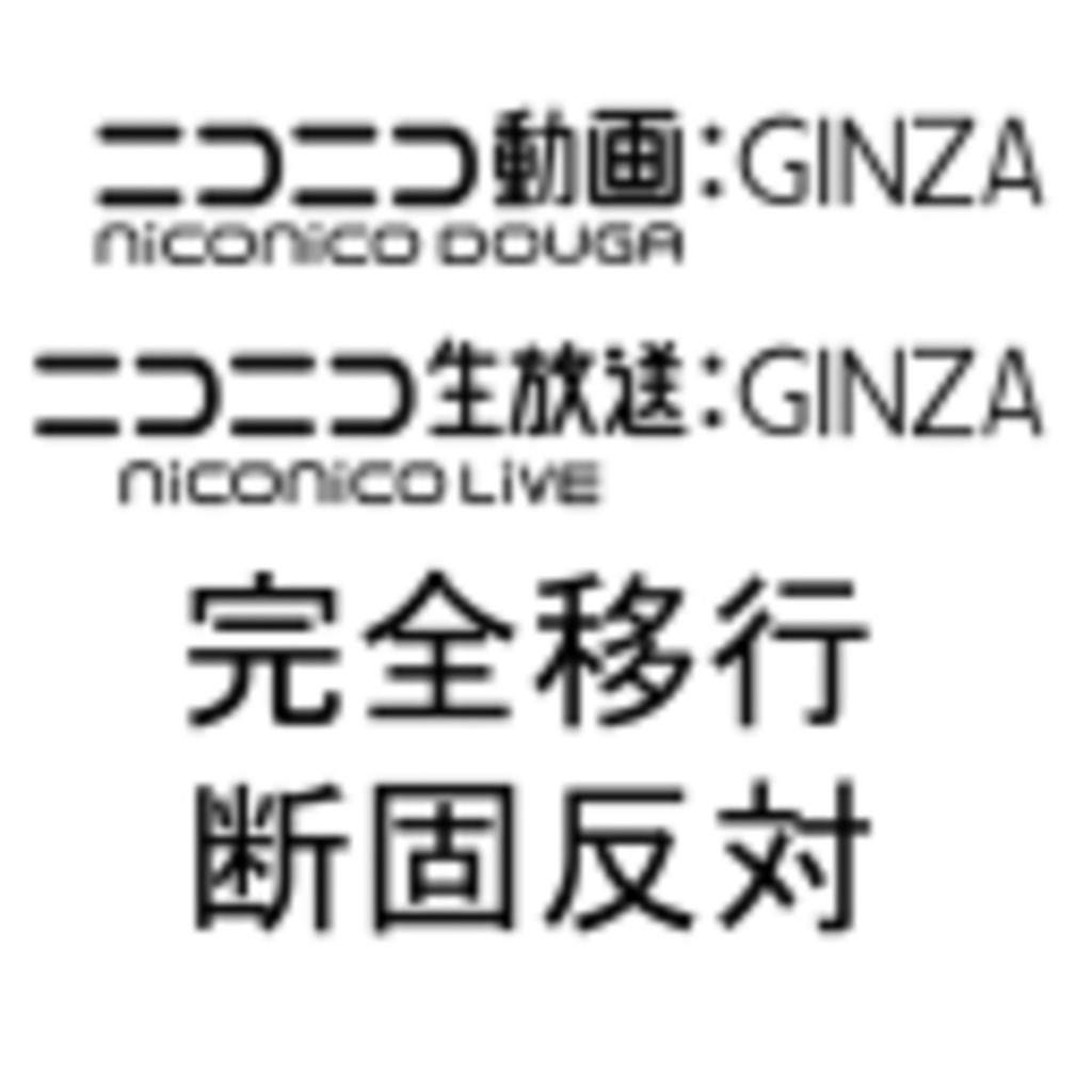 GINZAの修正を要求しつつniconicoのあり方をユーザー目線で考えるコミュニティ(暫定)
