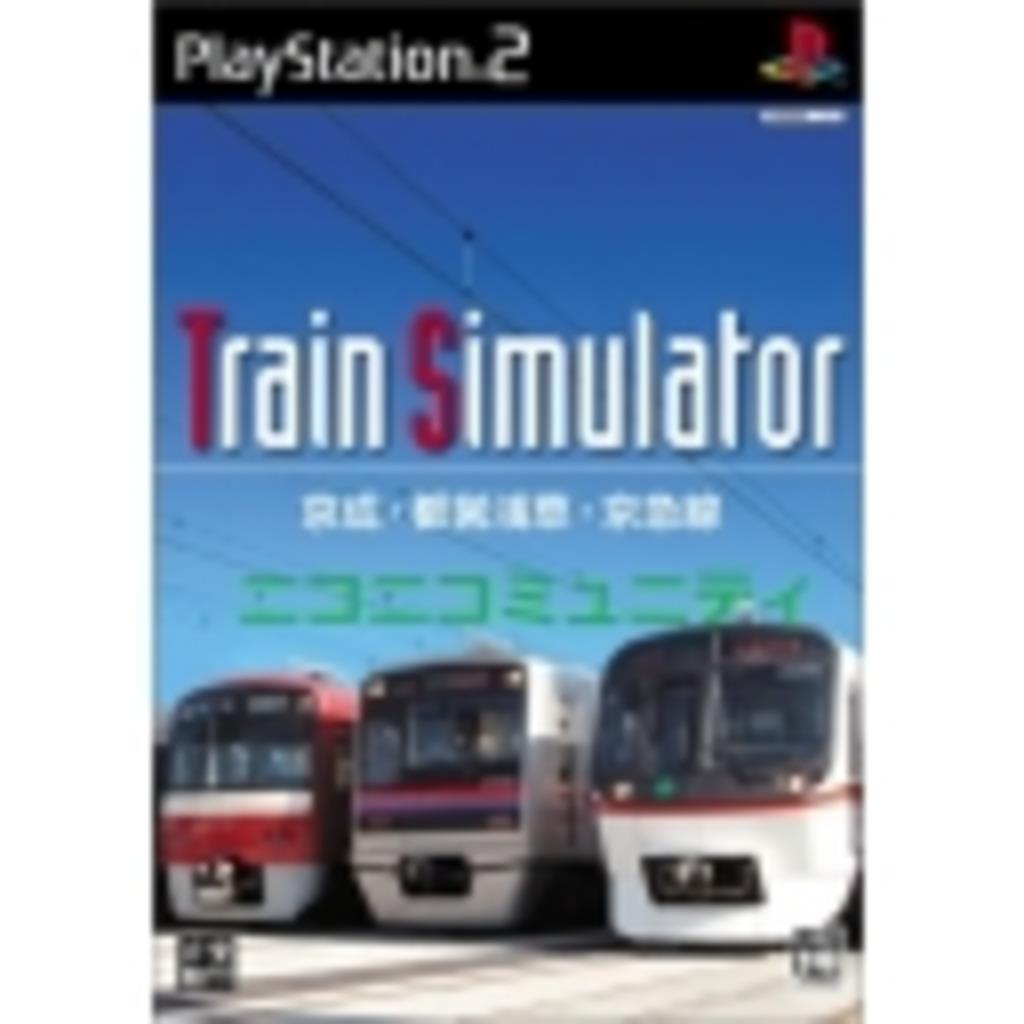 Train Simulator&電車でGOニコニコミュニティ
