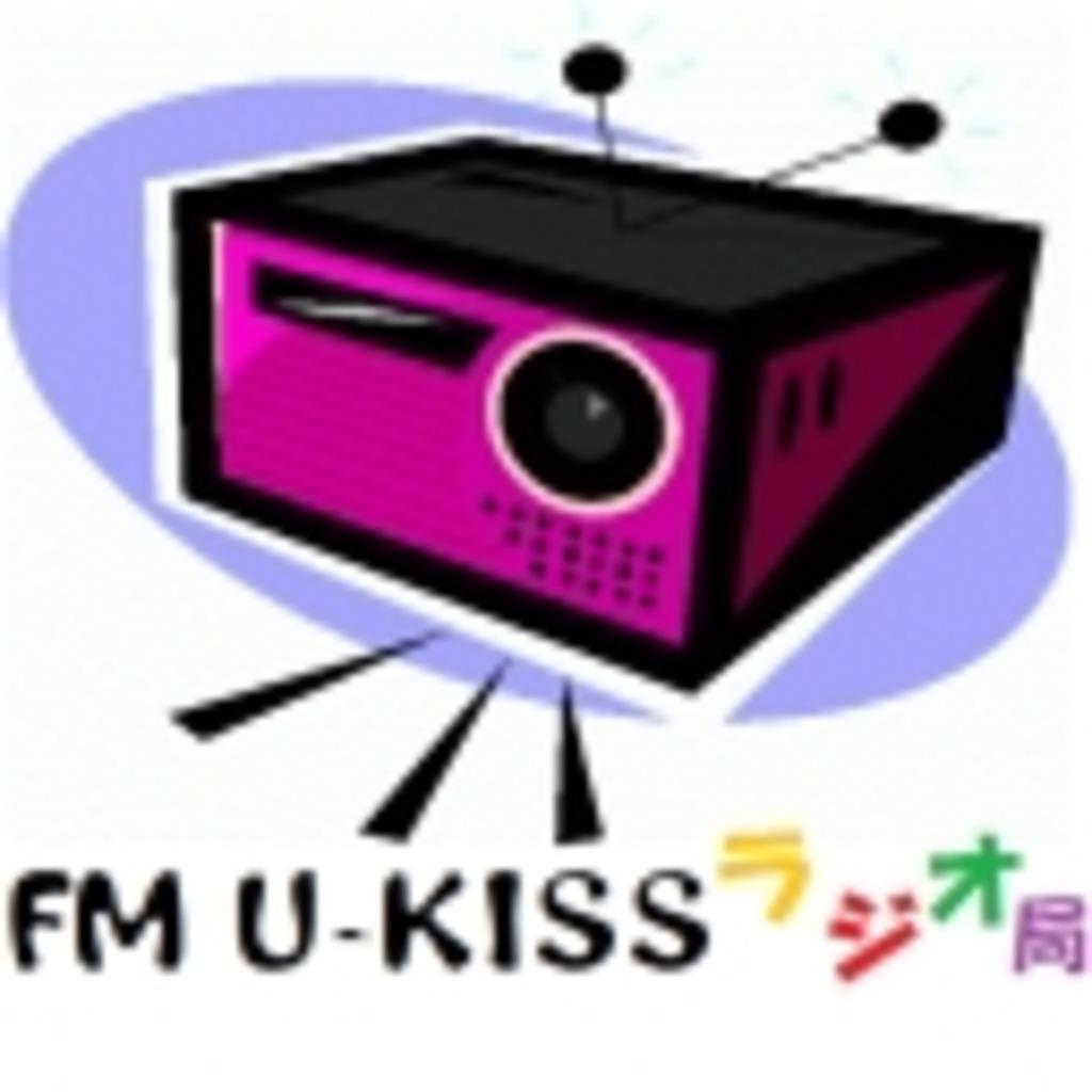 FM U-KISSラジオ局