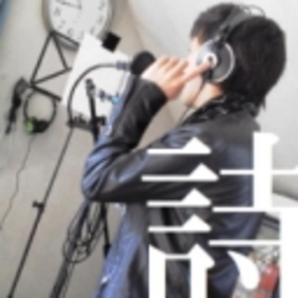 詩奏ラジオ「しそこみゅ!」~ニコニコ動画出張所~