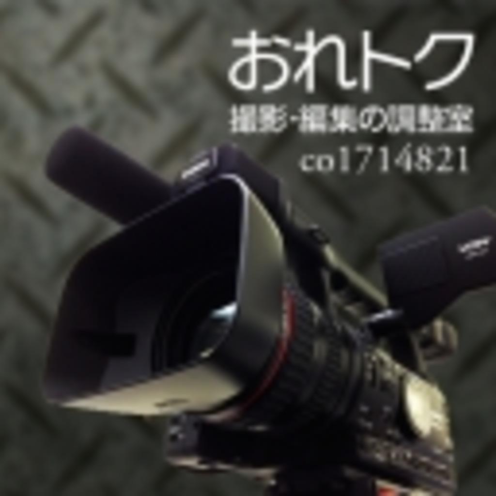 【ひで】おれトク撮影・編集の調整室