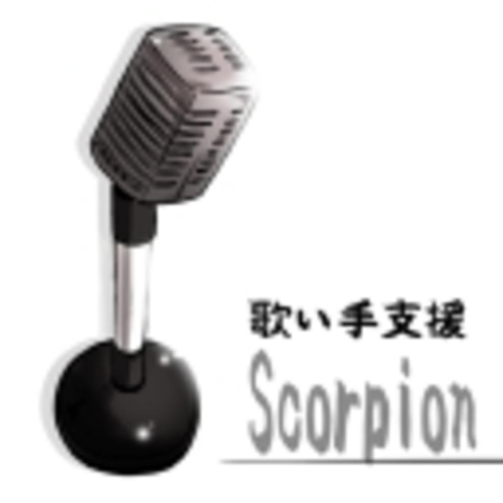 新歌い手支援コミュニテーScorpionリンク専用コミュニテー