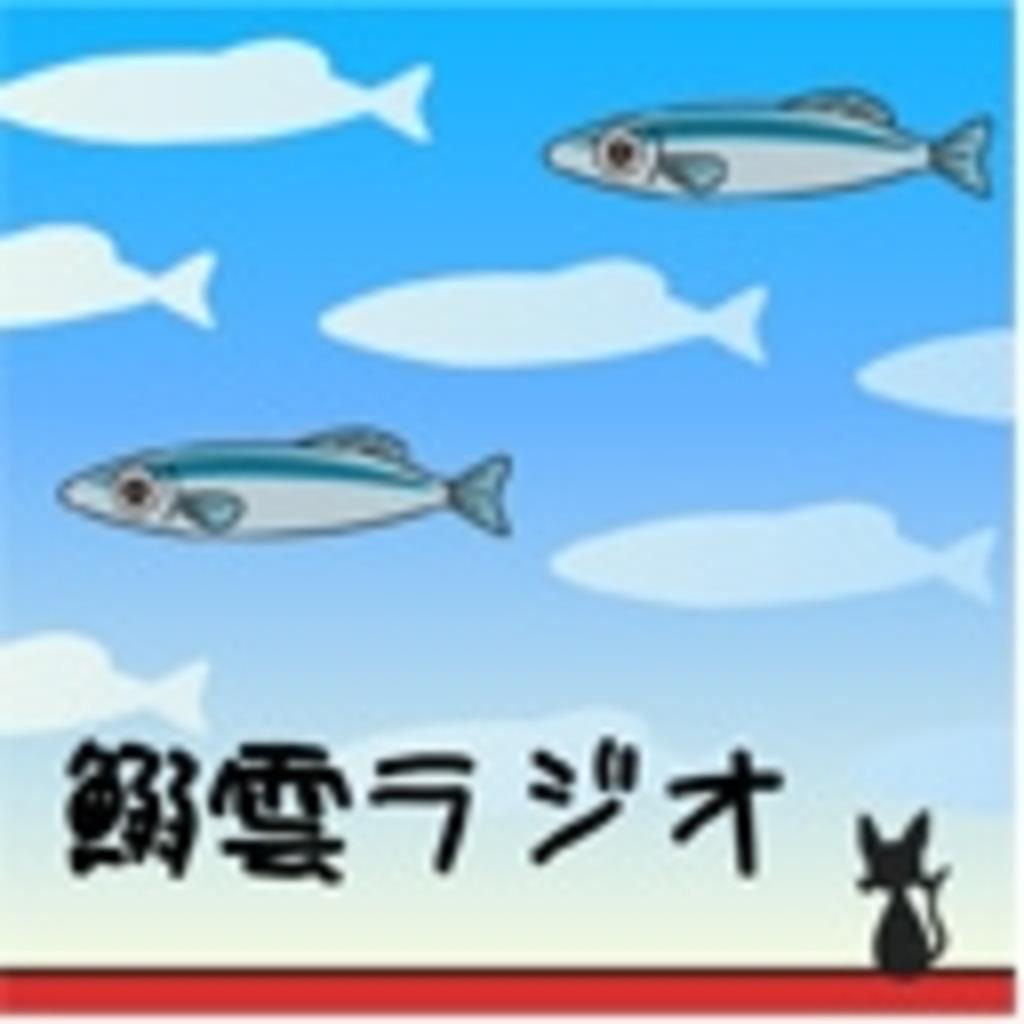 ■鰯雲ラジオ■