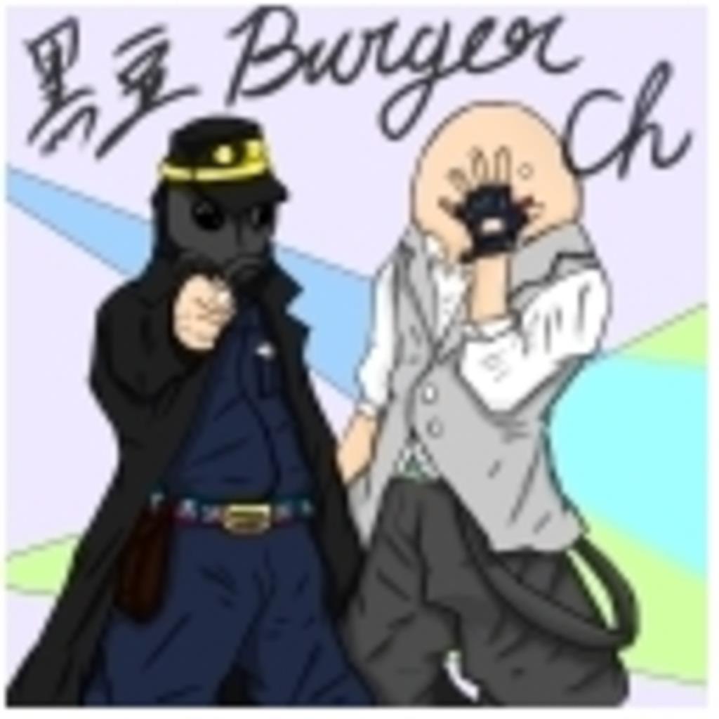 黒豆burger.Ch