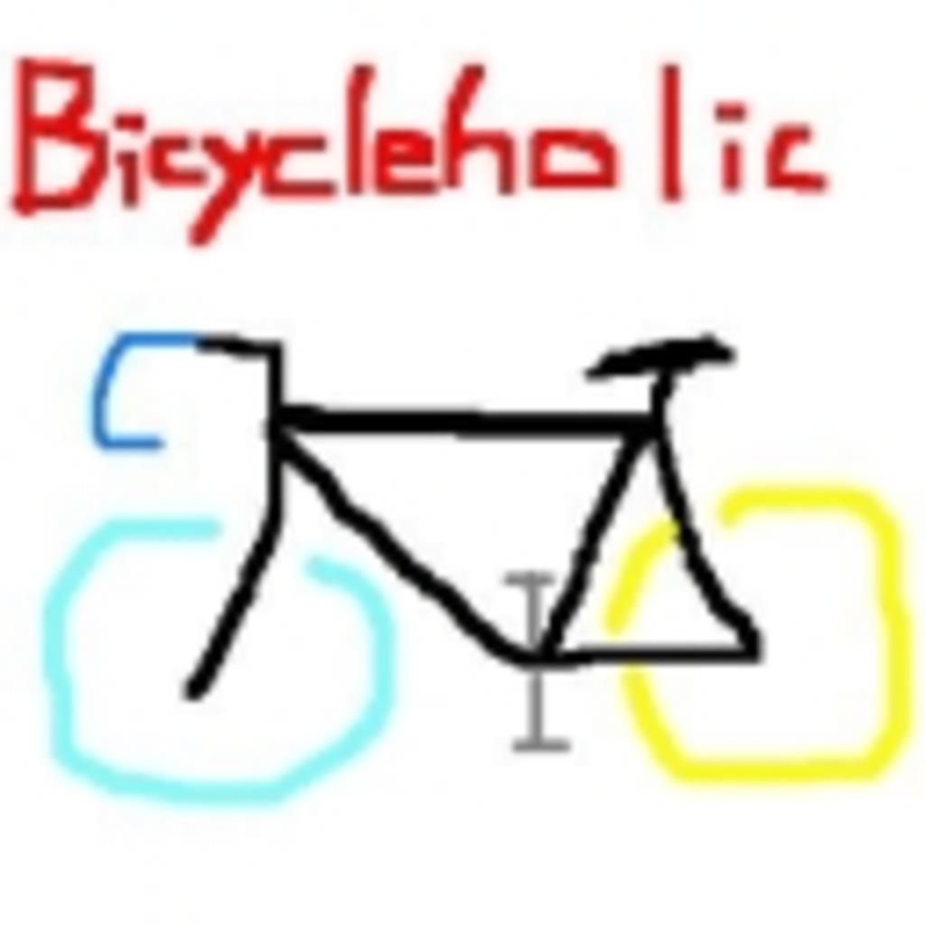 自転車中毒患者とぐだぐだしよー