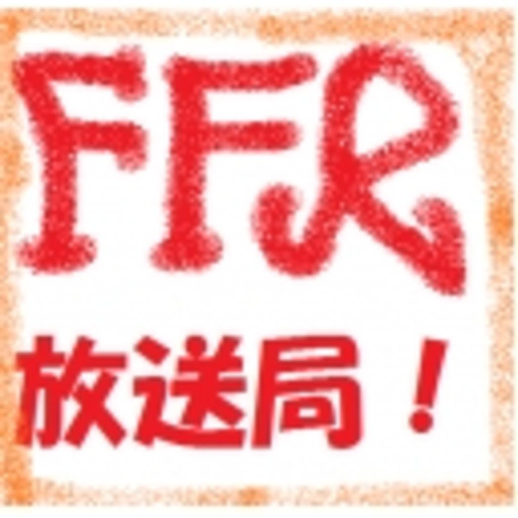 FFR放送局☆