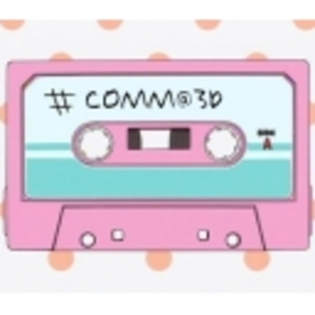 COMM@3D(棒外資系企業に集うヲタ集団出没コミュニティ)