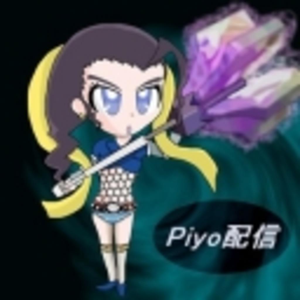 Piyo配信