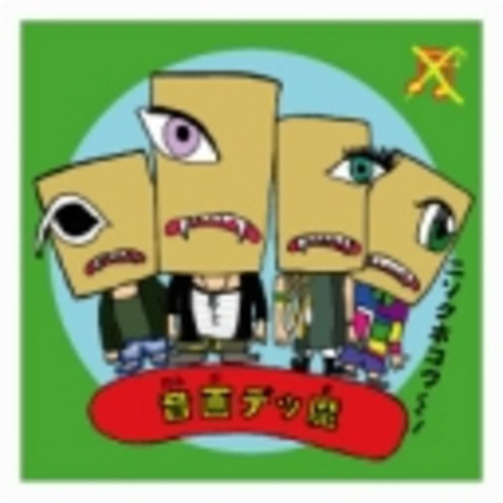 【V系】オトガデッドのオトガロイドTV ニコ生Ver.『オトガロイドTV生でグダグダやらせて』