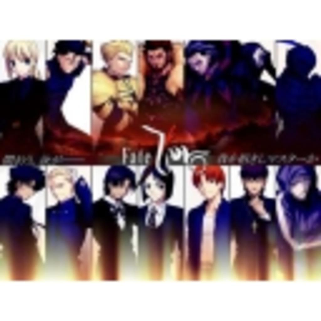 (株)宴会処―Fate/Zero―