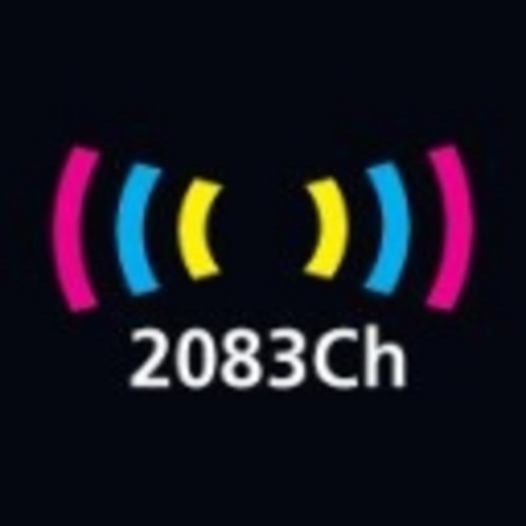 2083chコミュニティ