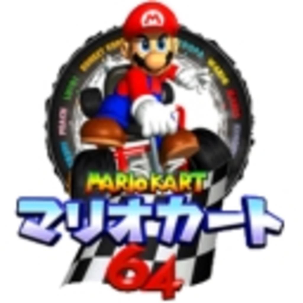マリオカート64総合コミュ