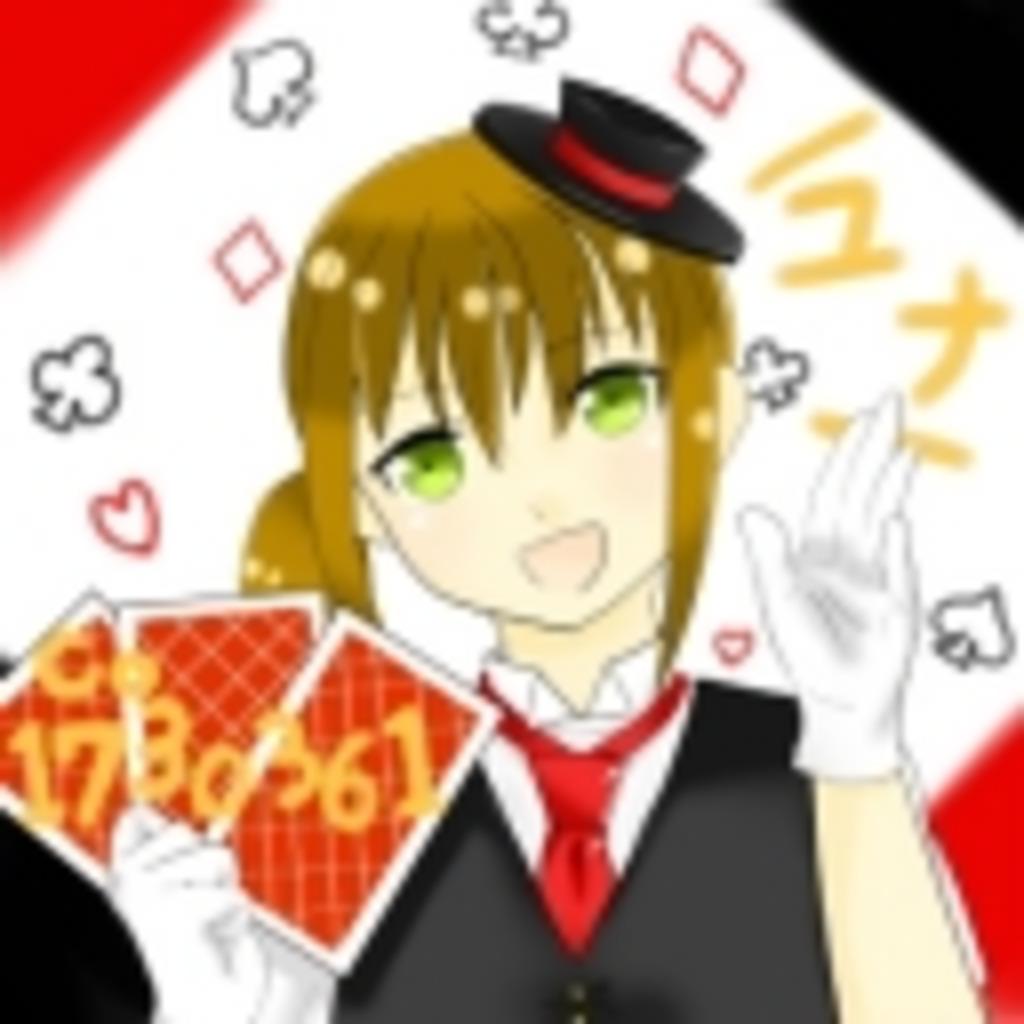 夢の国からお届けするMagic Show放送!