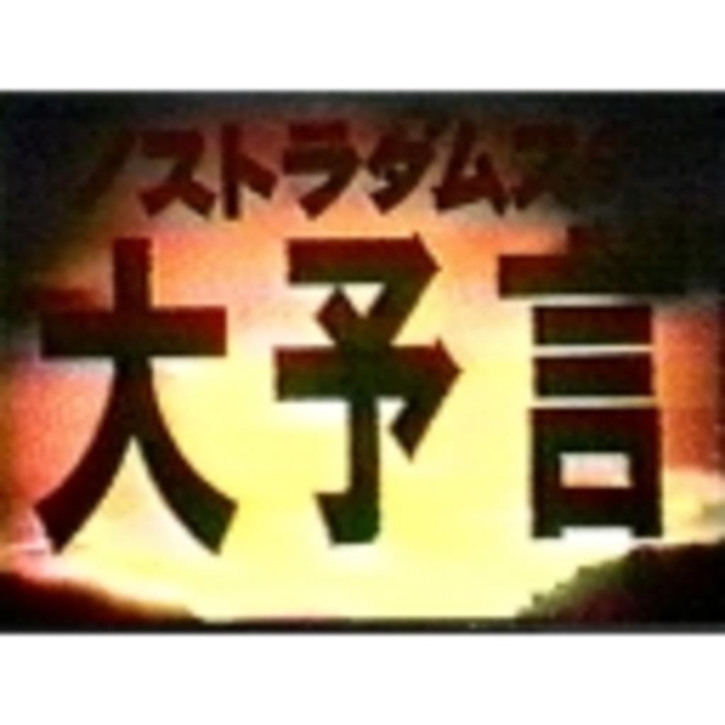ノストラダムスの大予言(映画)を愛するコミュ