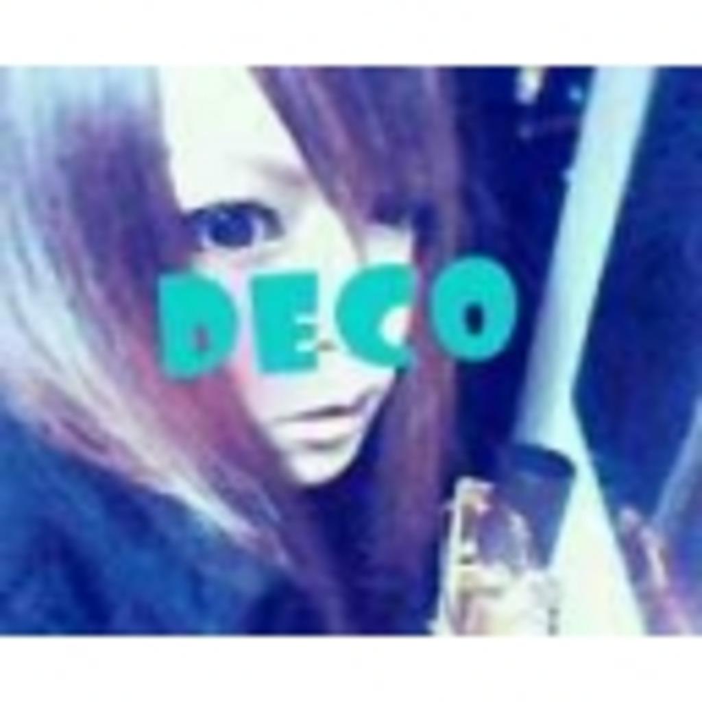 DECO(仮)