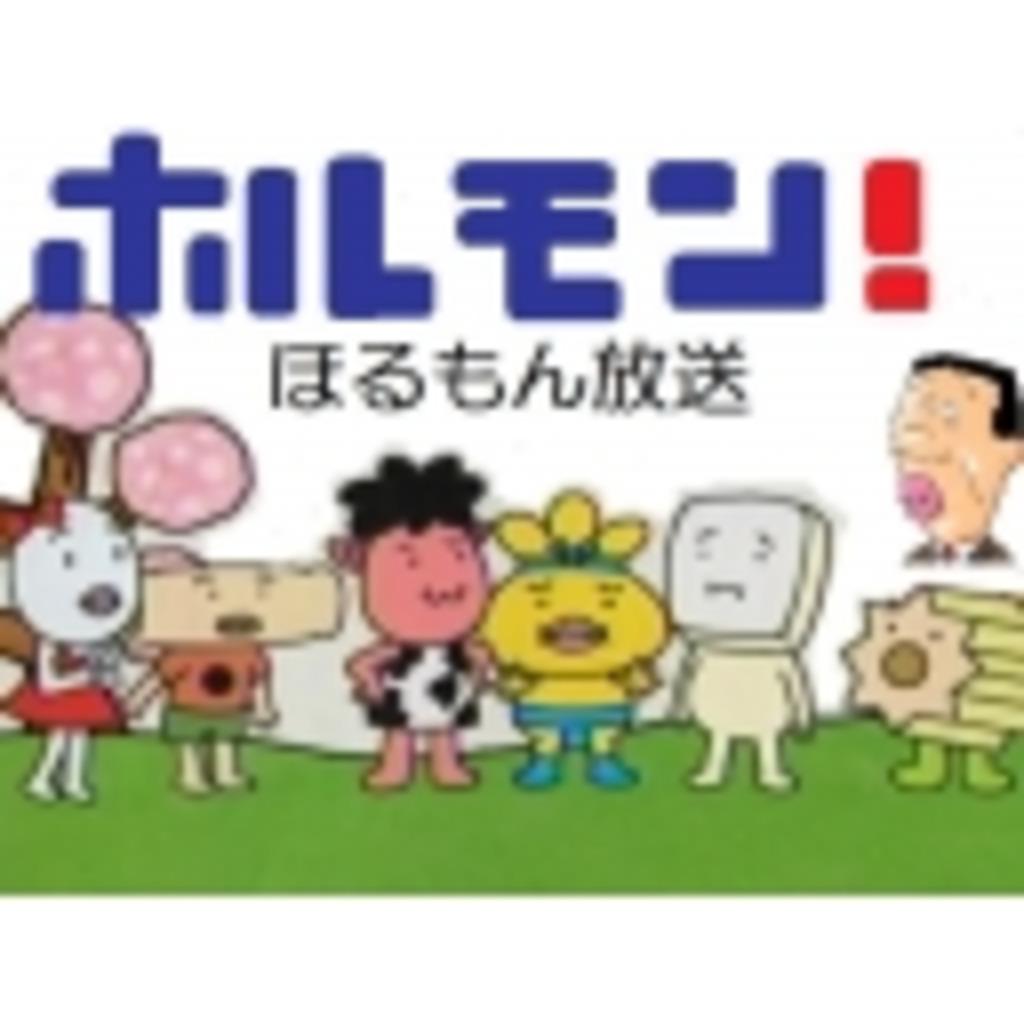 ホルモン塾!!