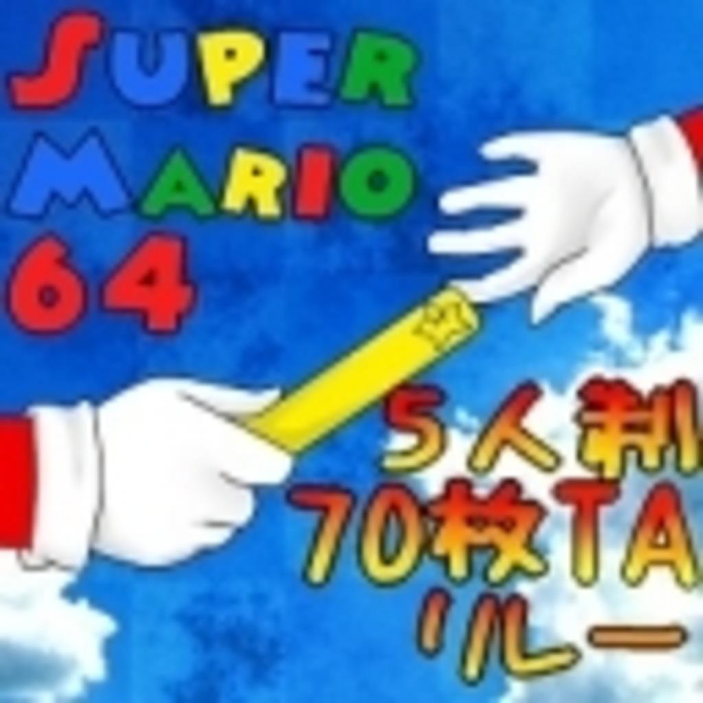 【マリオ64】5人チーム制70枚TAリレー【DEFGチームミラー会場】