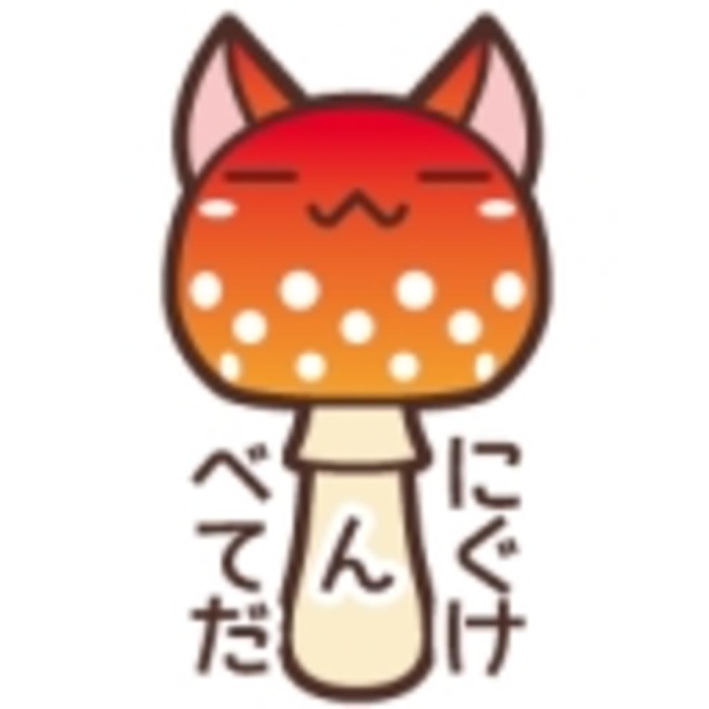 きなこくらぶ (o^ω^o)