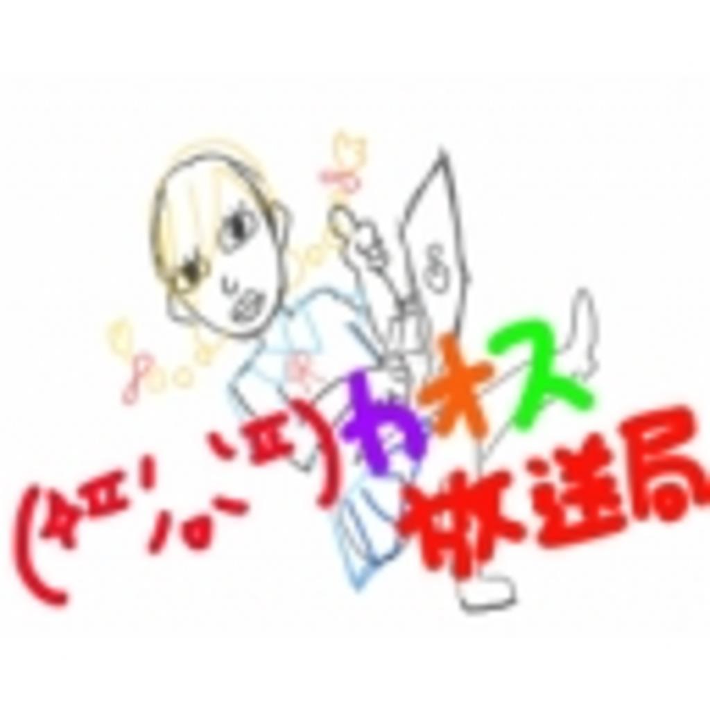( ✧≖´◞౪◟≖`)カオス放送局