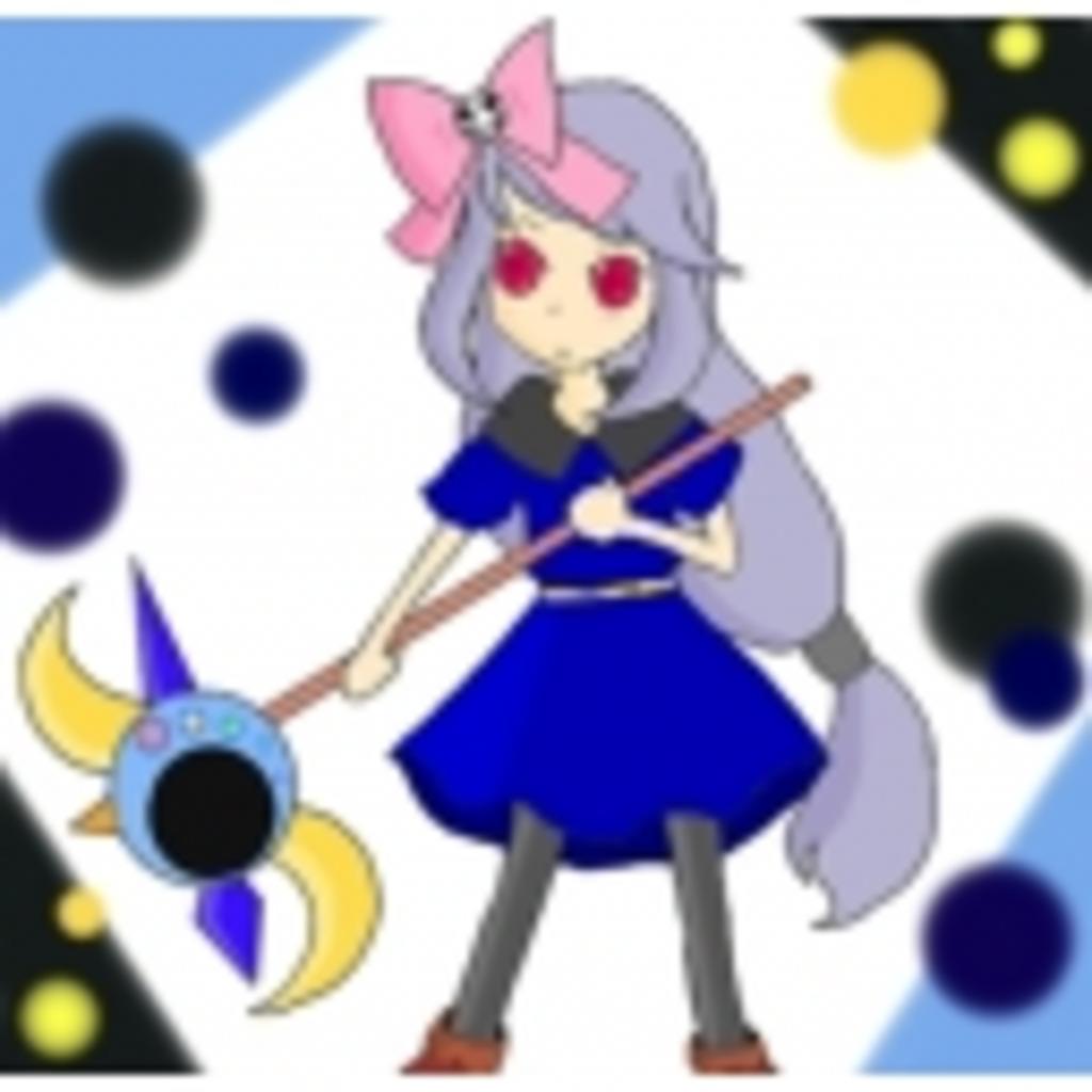 フズリナ☆クルセイダース