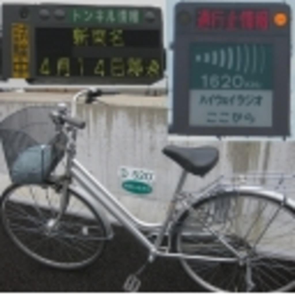 サイクルハイウェイ~高速道路を求めて自転車で~
