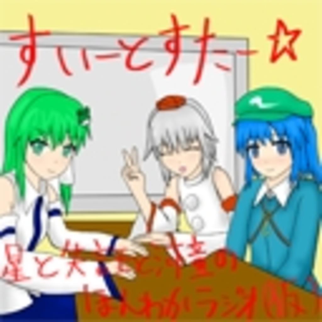 すいーとすたー☆ ~星と失言王と河童のほんわかラジオ(仮)~