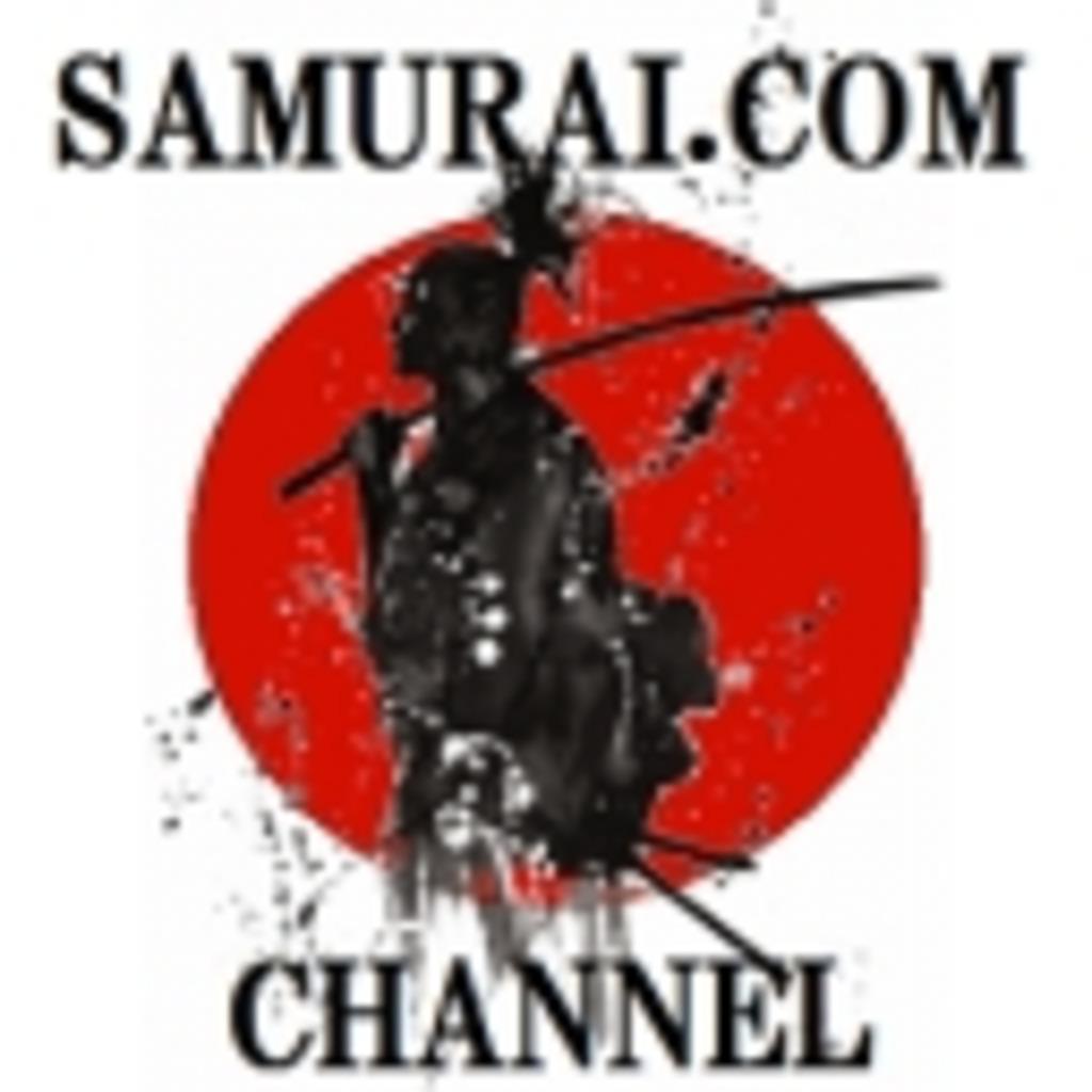★サムライドットコム★samurai.com