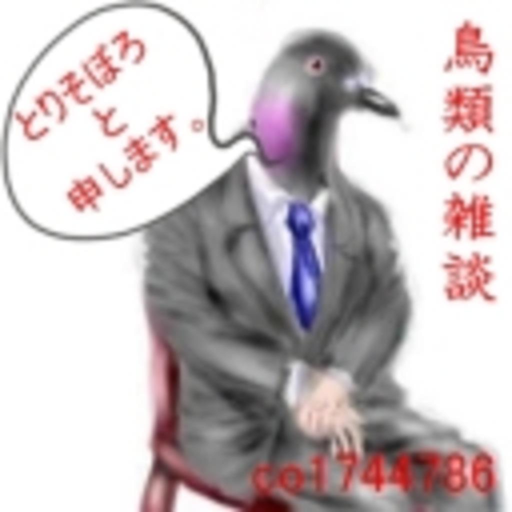 [とり]鳥類の雑談[そぼろ]