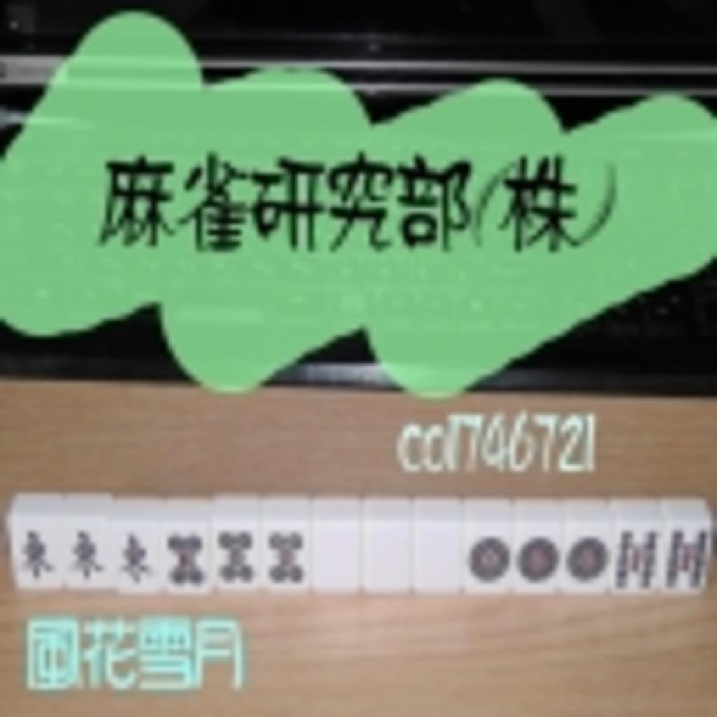 【こみ&1ch】麻雀研究部(株)
