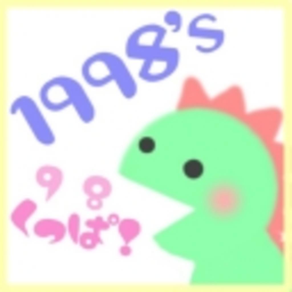 【踊ってみた】1998's【くっぱ!】