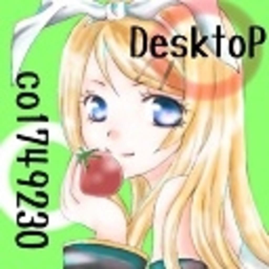 ノートPCよりDesktoP
