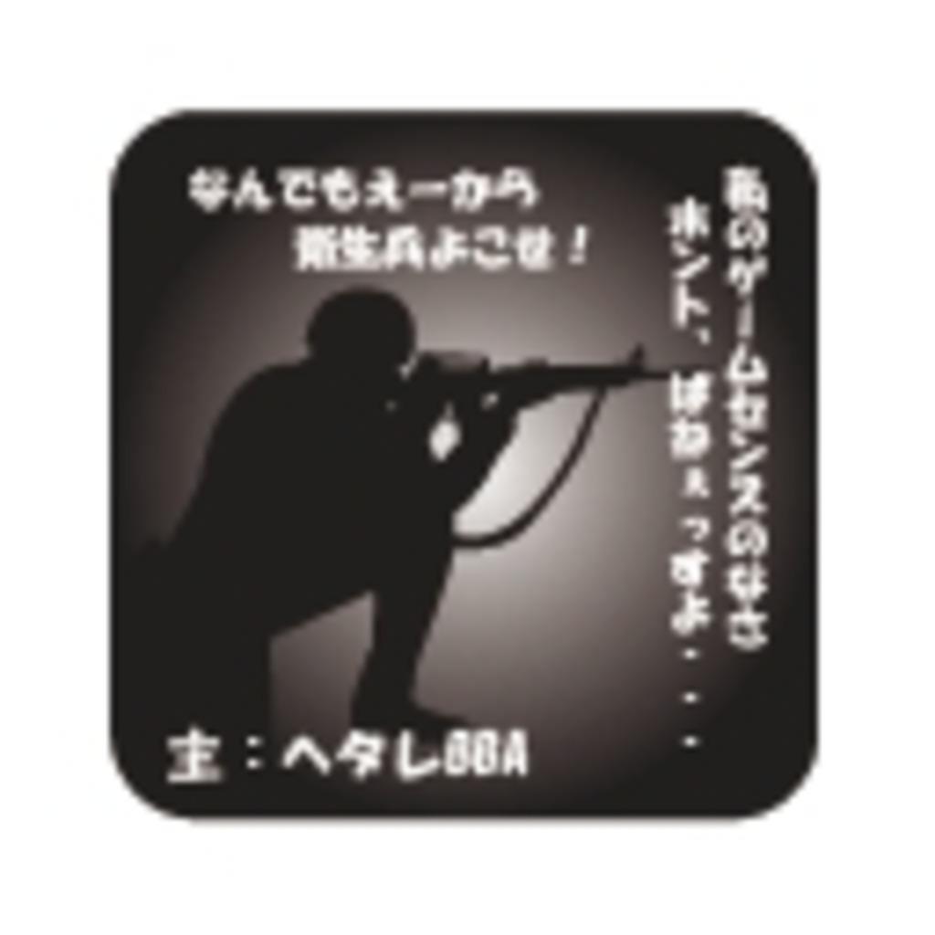 (✧≖‿ゝ≖) ヘタレなBBAのイミフ放送 (((o(*゚▽゚*)o)))