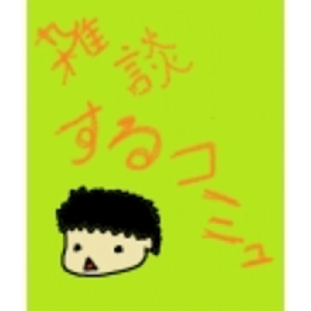 雑談する枠(`・ω・´)