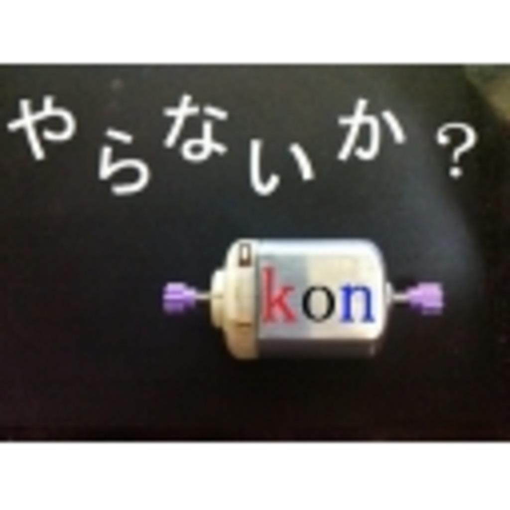 ☆★完璧なるミニ四駆放送局☆★
