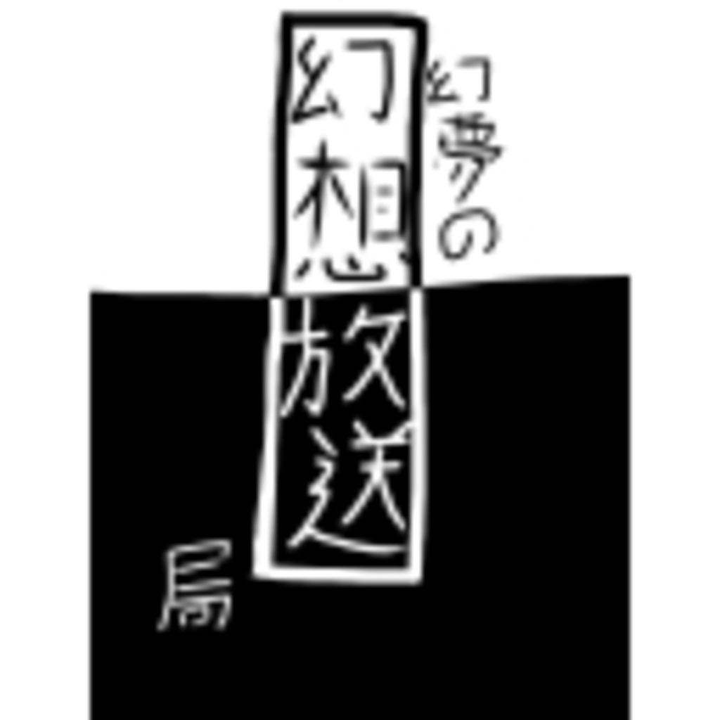 幻夢の幻想放送局