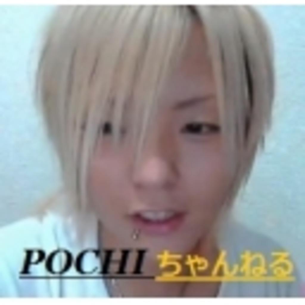 POCHIの隠れ放送☆