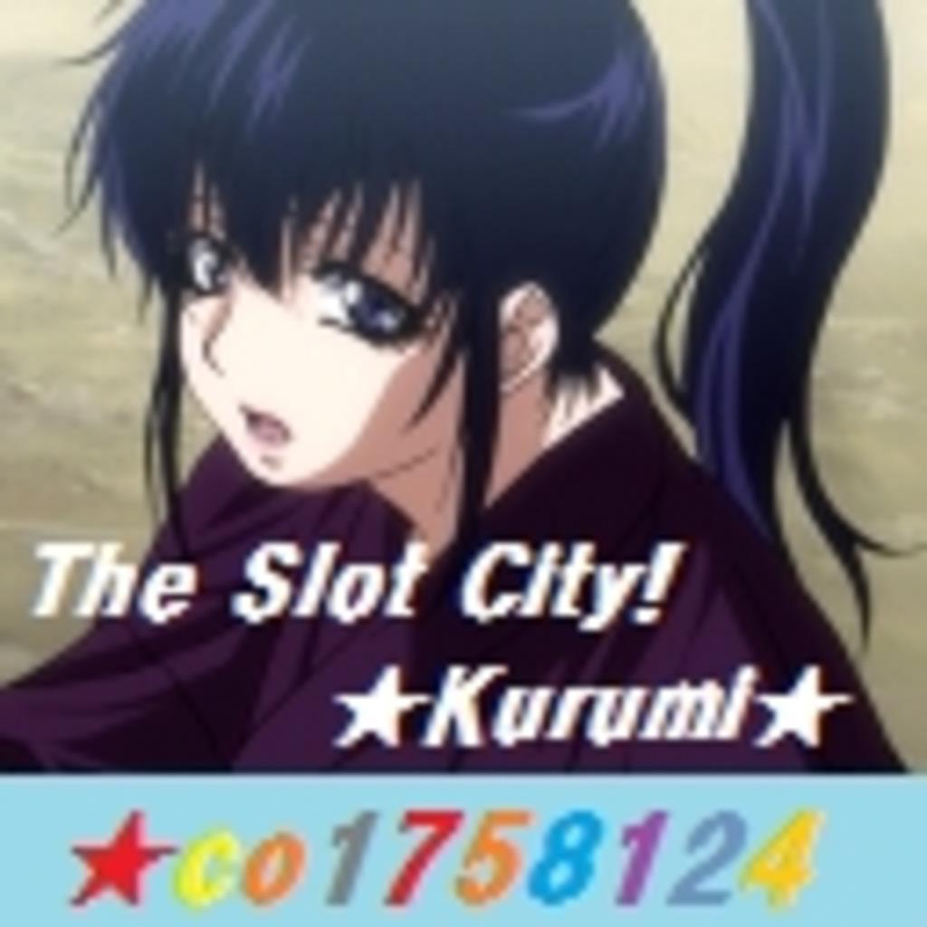 くるくる☆THE Slot CITY☆(閉店中)