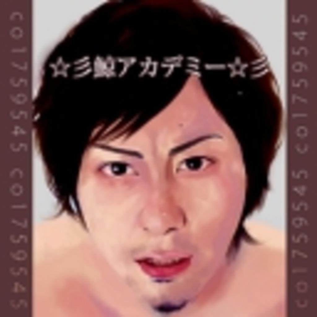 ☆彡鯨アカデミー☆彡
