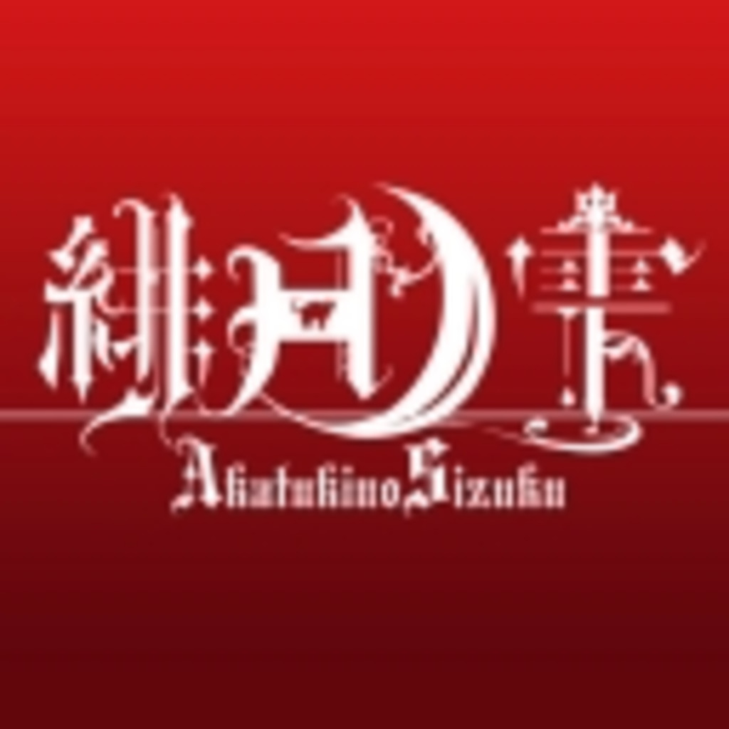 【東方バトルオーケストラ】緋月ノ雫