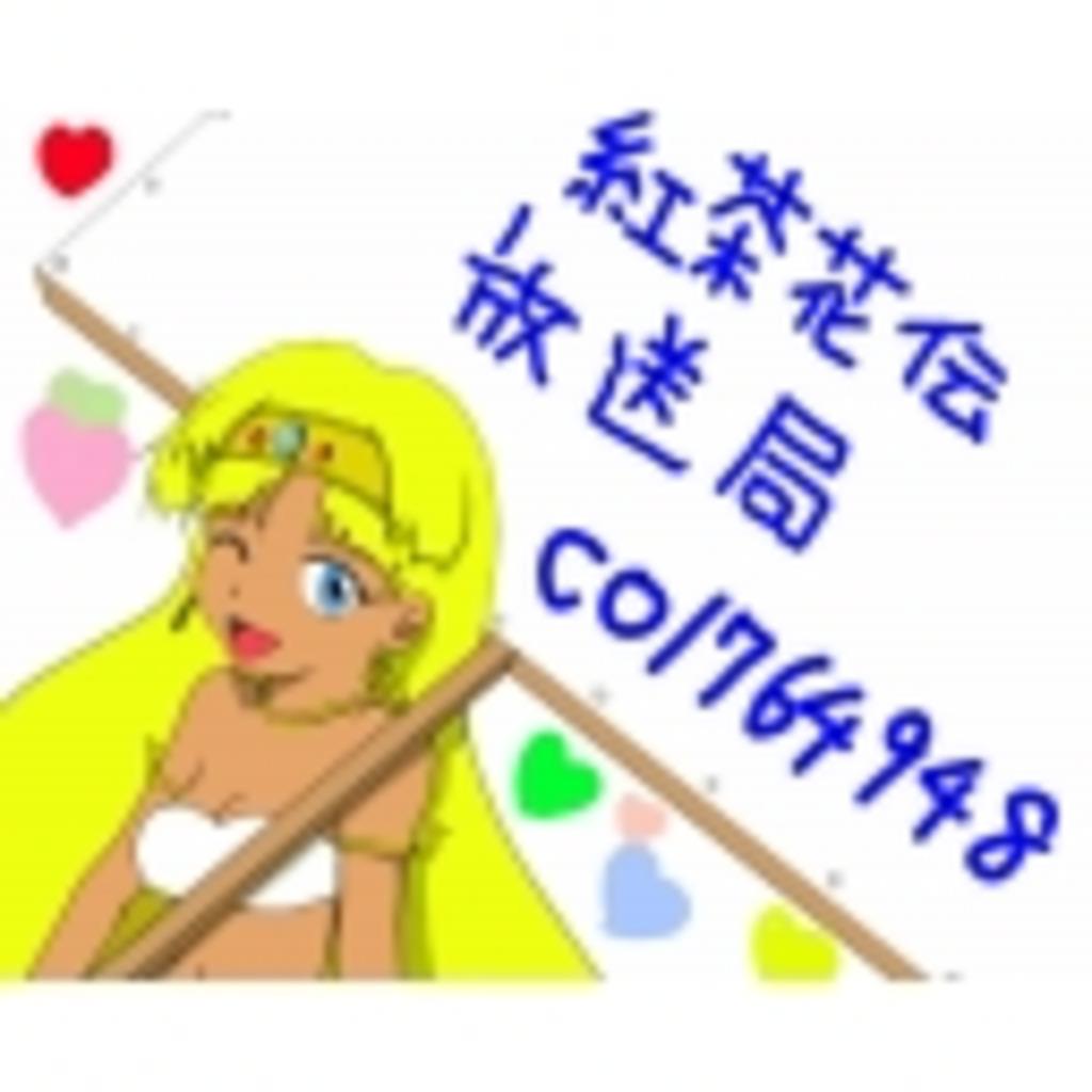 紅茶花伝放送局